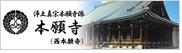 本願寺-西本願寺
